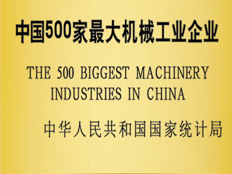 China's 500 largest machinery industry enterprises